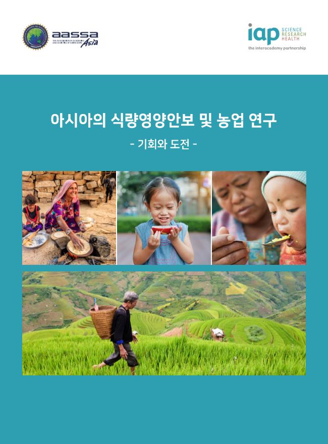 아시아식량영양안보 표지.png