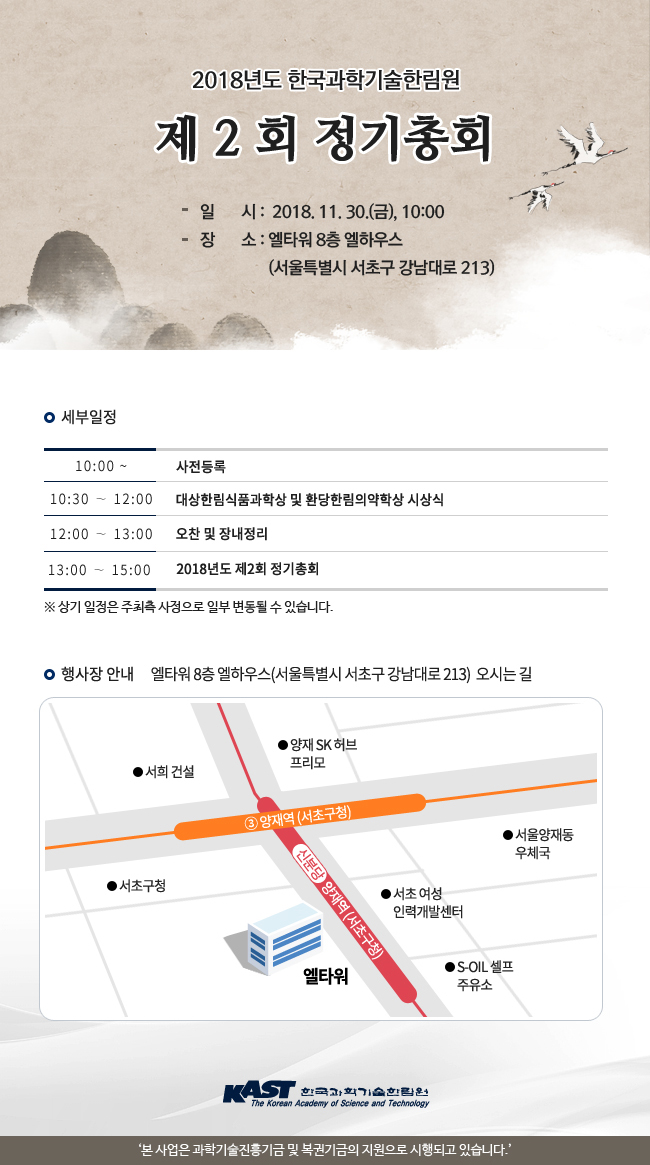온라인초청장_2018년도 제2회 정기총회.jpg