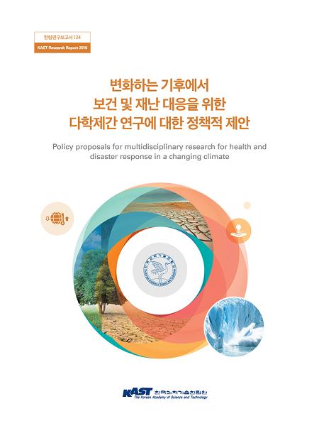 변화하는 기후.png