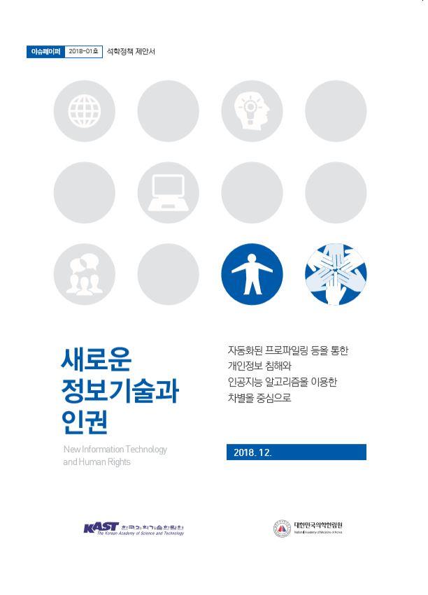 석학정책제안 이슈페이퍼 2018-01호 새로운정보기술과 인권.JPG