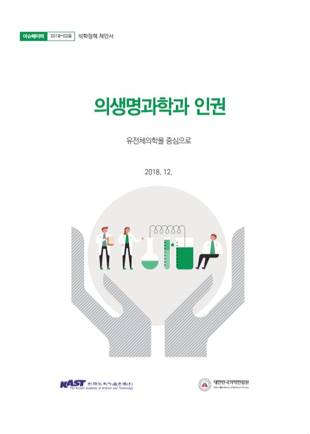 석학정책제안 이슈페이퍼 2018-02호 의생명과학과 인권.JPG