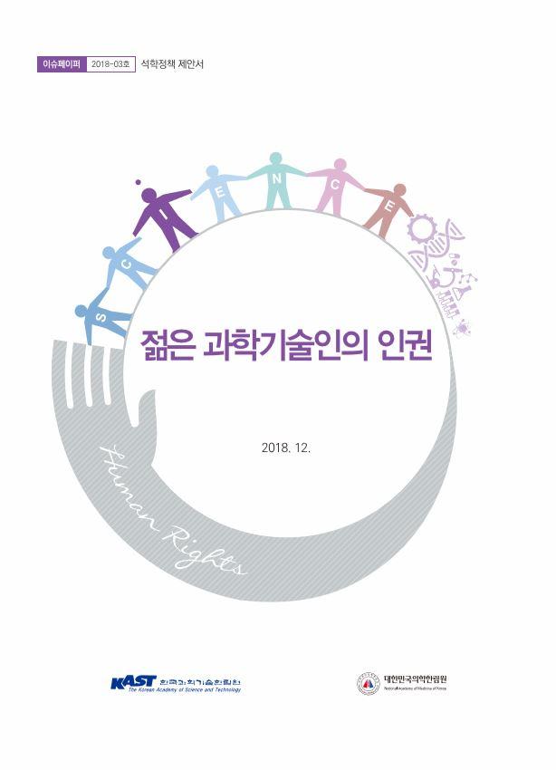 2018-03호_젊은 과학기술인의 인권.JPG