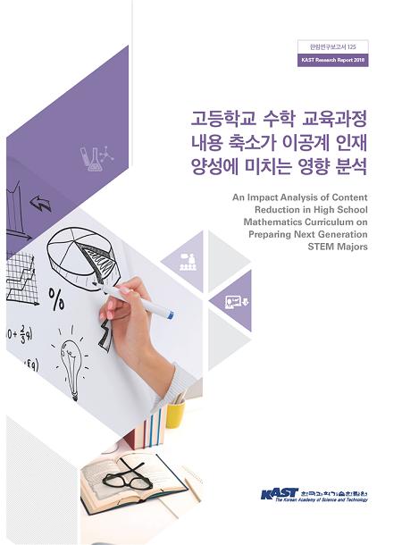고등학교 수학 교욱과정.png