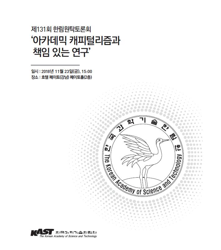 제131회 자료집 표지.png