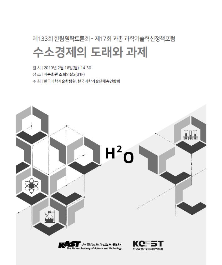 제133회 자료집 표지.png