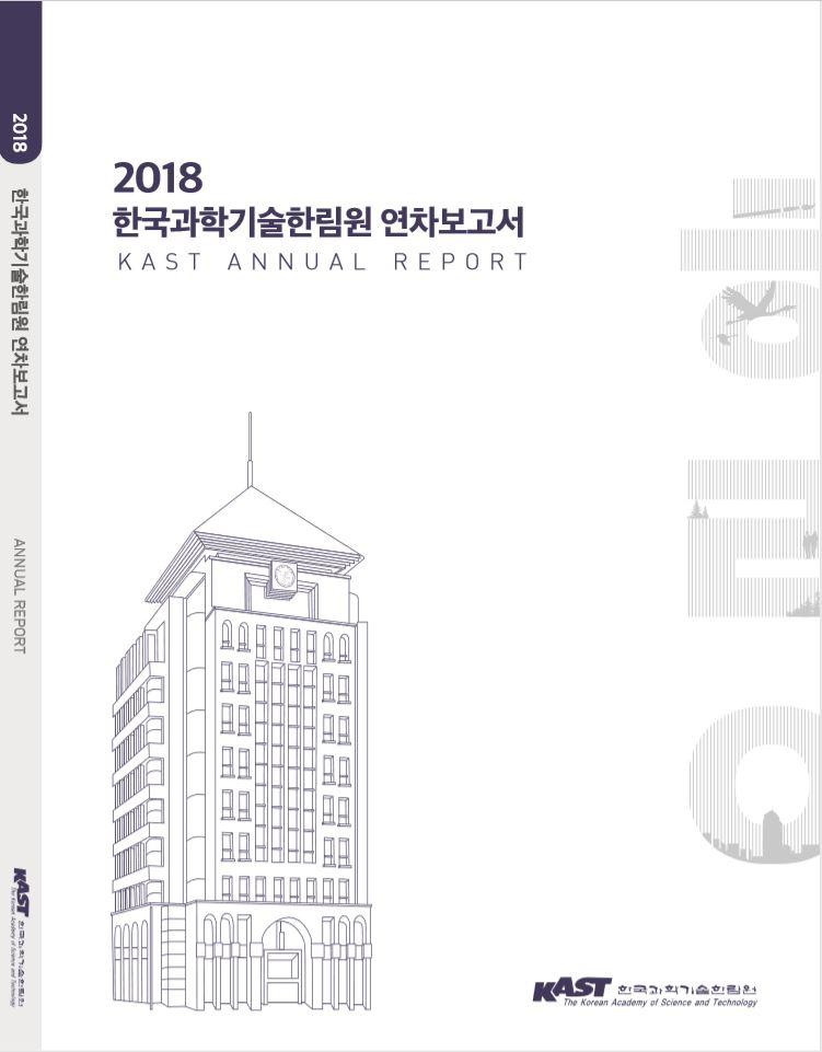 한국과학기술한림원 2018 연차보고서.JPG