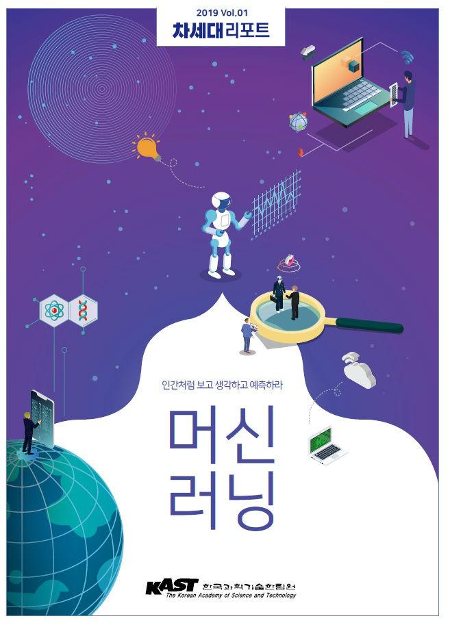 차세대리포트 2019-01호 표지.jpg
