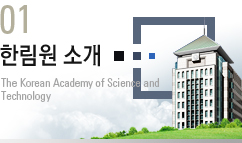 01. 한림원소개 : The Korea Academy of Science and Technology